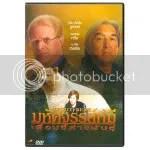 the Simon jackson story DVD