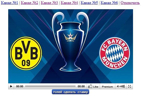 Смотреть футбол онлайн бавария челси champions league