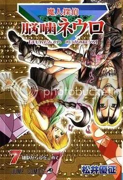 Tomo 7 de la edicion japonesa de NOGAMI NEURO