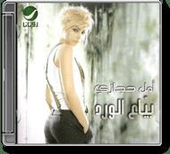 Amal Hijazi - Bae'a Al Ward