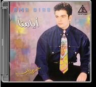 Amr Diab - Ayamna