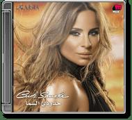 MP3 TÉLÉCHARGER EHSSAS CAROLE SAMAHA