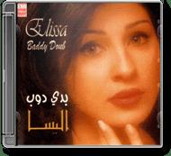 Elissa - Baddy Doub