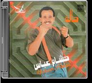Hisham Abbas - Hala