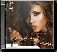 Hoda Saad - Teyr El 7ob
