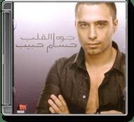 Houssam Habib - Gowa El-A'lb