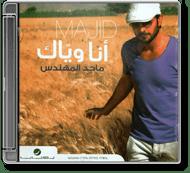 Majed Al Muhandes - Ana Weyak