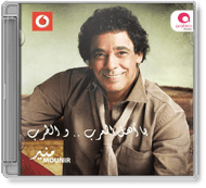 Mohamed Mounir - Ya Ahl El Arab Wel Tarab