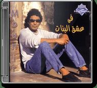 Mohamed Mounir - Fi Ischk El Banat