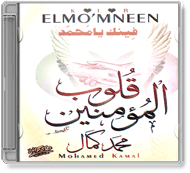 Mohamed Kamal - Kolob El Mo'mneen