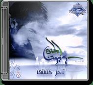 Tamer Hosny - El-Gana Fe Beyotna