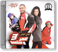 Tamer Hosny - Omar W Salma 3 - OST