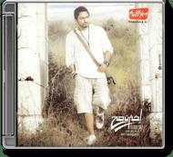 Tamer Hosny - E5tart Sa7