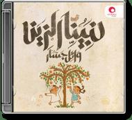 Wael Jassar - Nabeina El Zein