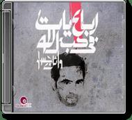 Wael Jassar - Roba'eyat Fi Hob Allah