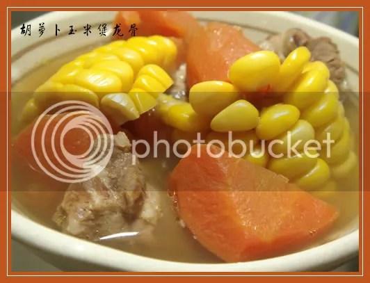 胡萝卜玉米煲龙骨