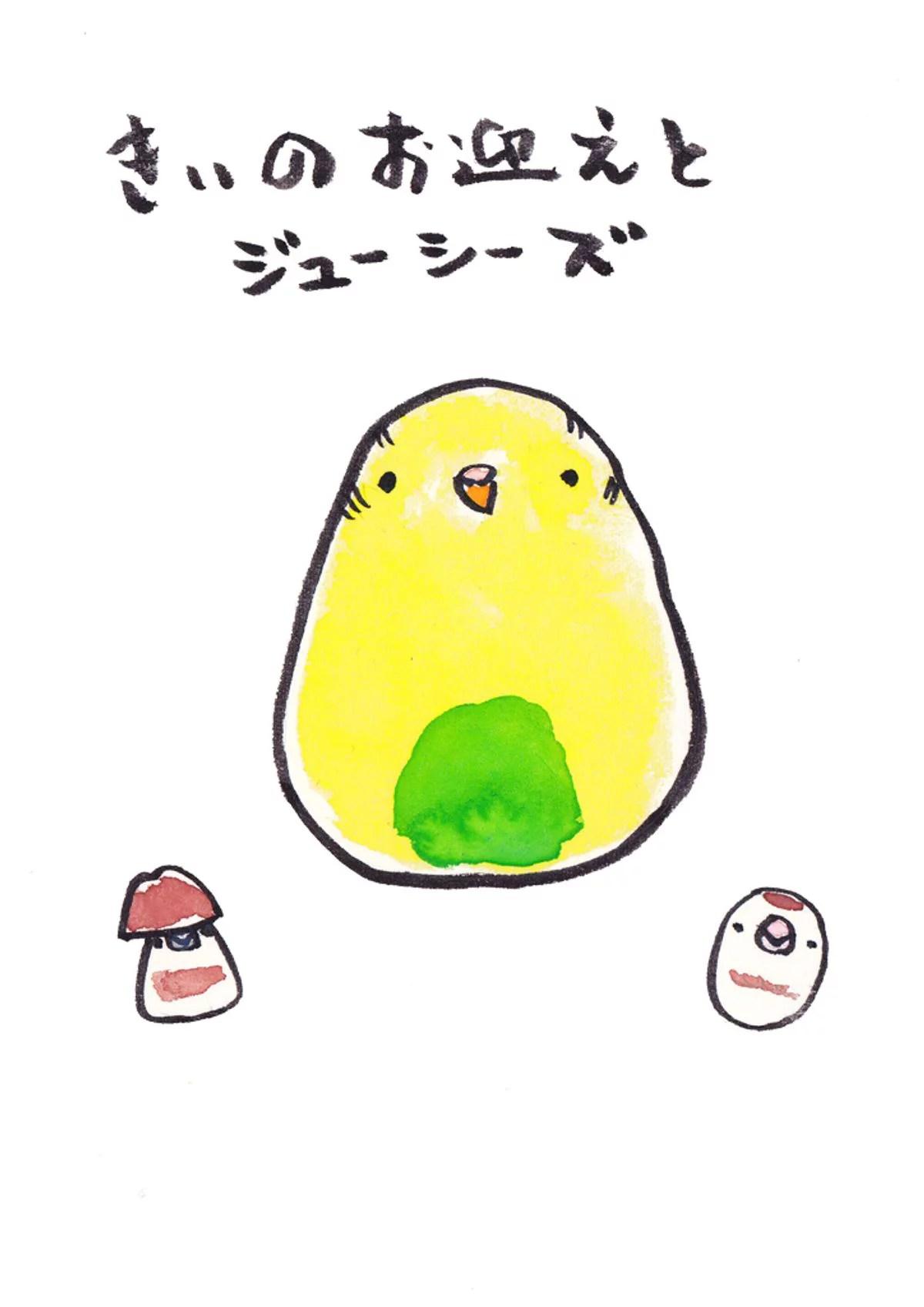 きぃのお迎えとジューシーズ – eBook
