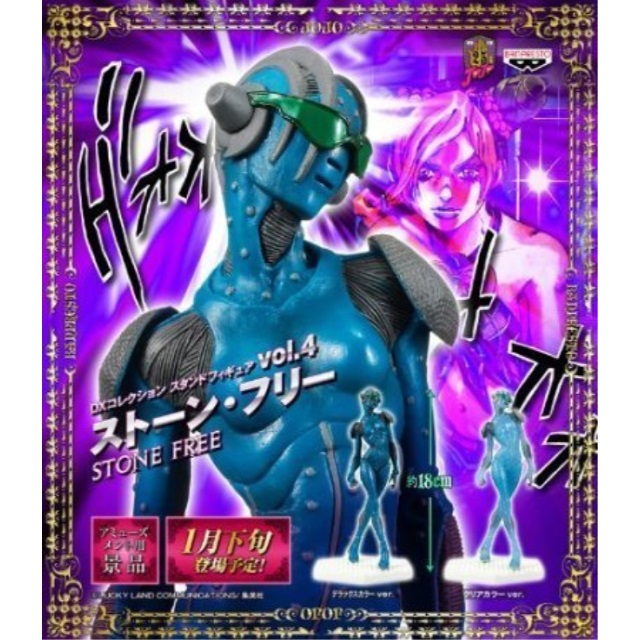 bizarre adventure dx collection of figures stand jojo vol 4 stone free stone free clear type japan import by banpresto