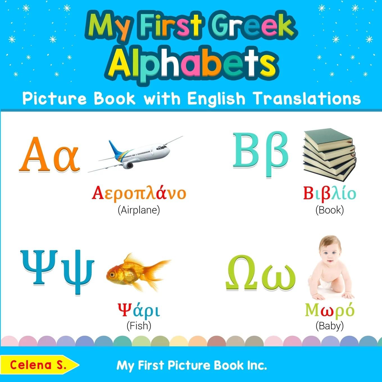 Teach Amp Learn Basic Greek Words For Children My First