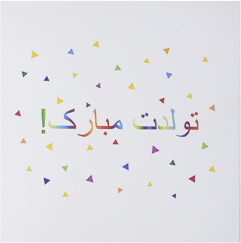 3drose Greeting Cards Happy Birthday Farsi Persian Tavalodet Mubarak Gc 202046 1 Walmart Canada
