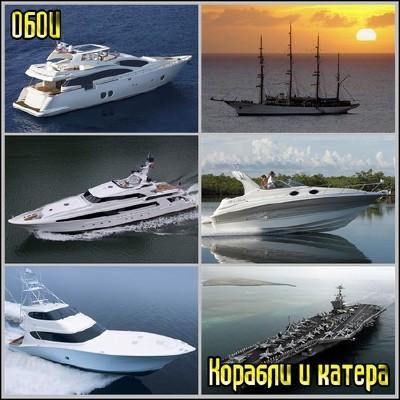 "Wallpaper ""Катера и корабли"""