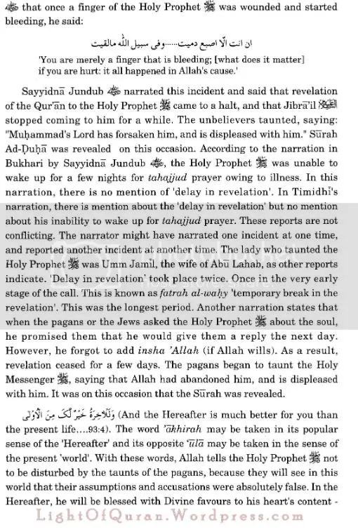 Surah Ad-Duha 93-02
