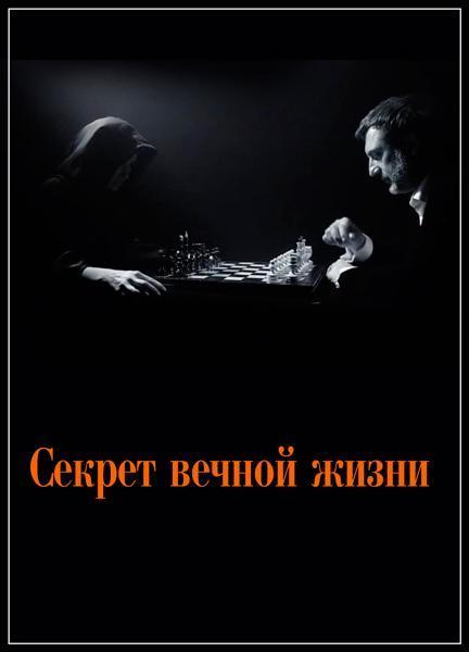 Секрет вечной жизни (2014) SATRip