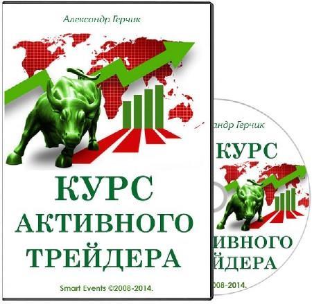Курс активного трейдера. Видео-семинар (2013) PCRec