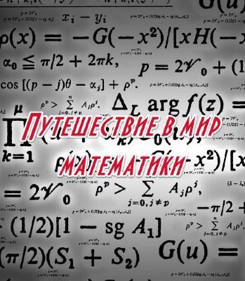 Путешествие в мир математики / Journey into the world of mathematics (2009) SATRip