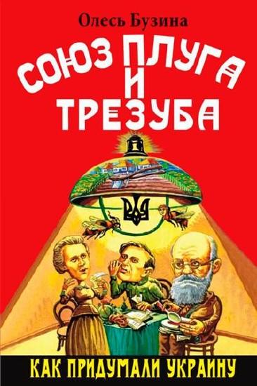 Бузина О.  - Союз плуга и трезуба. Как придумали Украину (2013) fb2