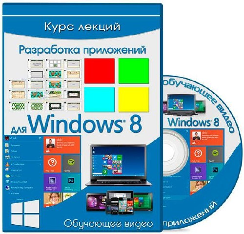 Курс лекций - Разработка приложений для Windows 8 (2013)