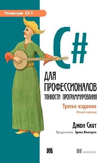 Джон Скит - C# для профессионалов. Тонкости программирования. Третье издание (2014) + CD (2014) PDF