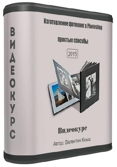 Изготовление фотокниг в Photoshop - простые способы. Видеокурс (2015)