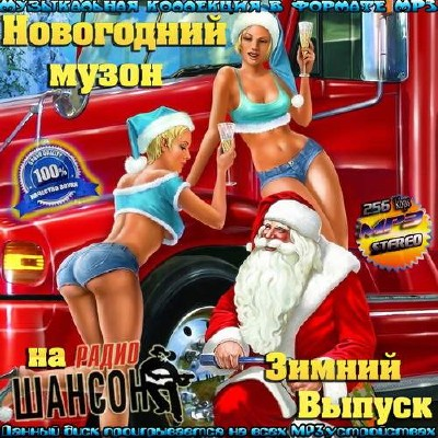 Новогодний музон на радио Шансон. Зимний выпуск (2013)
