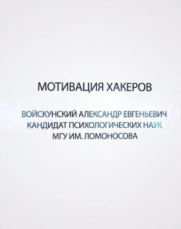 Мотивация хакеров (2014) IPTVRip