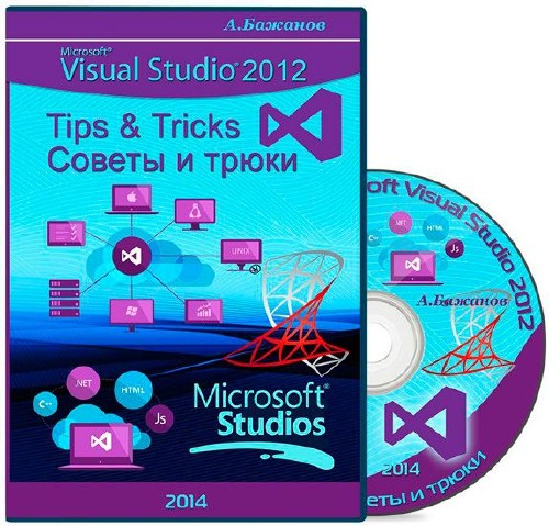 Microsoft Visual Studio 2012 Tips & Tricks. Советы и трюки (2014)