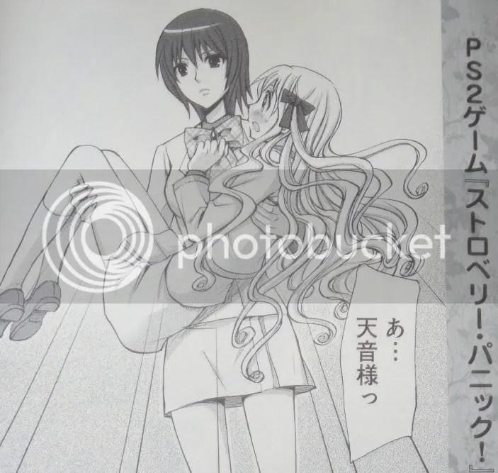 Prince Amane And Princess Hikari.