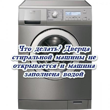 Что делать? Дверца стиральной машины не открывается и машина заполнена водой / Что делать? Дверца стиральной машины не открывается и машина заполнена водой (2014) MPG