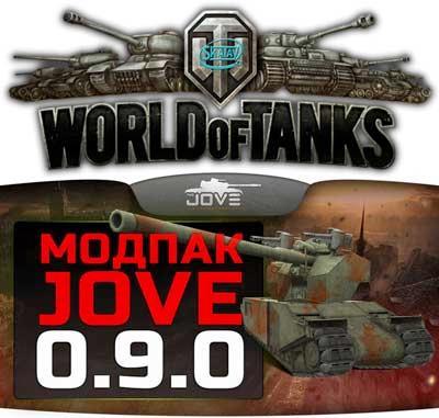 Модпак для World of Tanks 11.0 от Jove v.11.0 /под патч 0.9.0/
