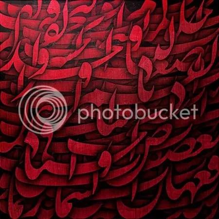 photo AliShiraziAlRahman-SooratAlRahmanFromTheQuran-2012AcrylicOnCanvas.jpg