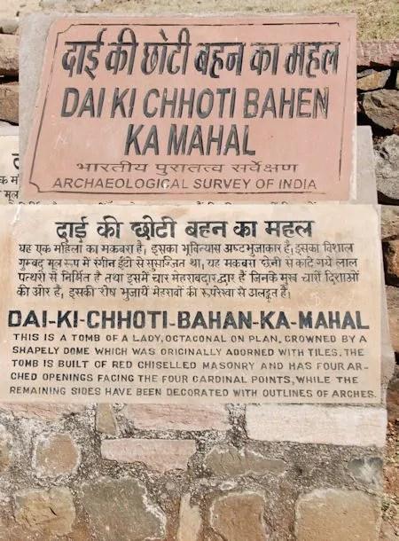 photo DSC_0837Dai-Ki-Chhoti-Bahan-Ka-Mahal.jpg