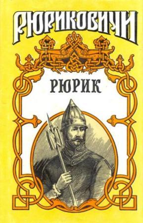 Рюриковичи (41 том) (1994-2000)