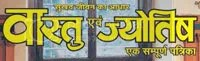 Vastu-Evam-Jyotish