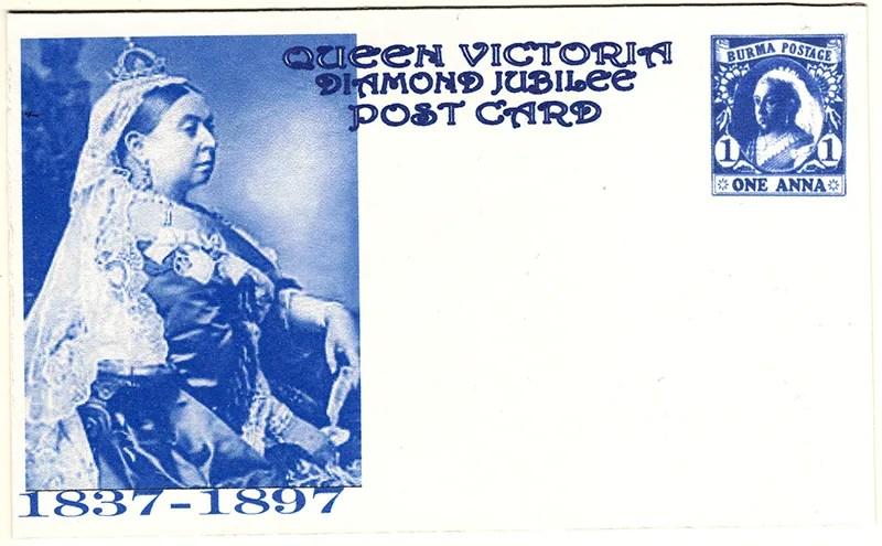 Gerald King - Alternative Burma - 1897 Postcard - Commemorating Victoria's Diamond Jubilee