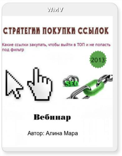 Стратегии покупки ссылок (2013)