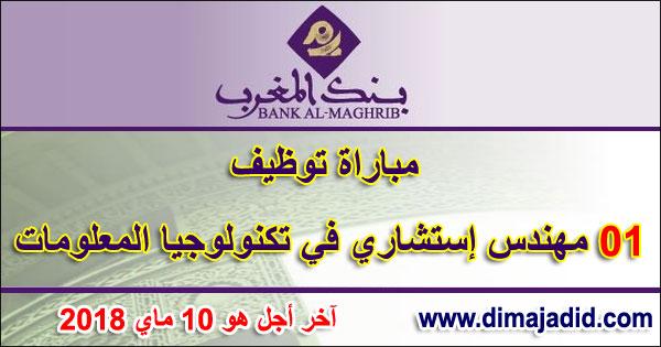 بنك المغرب: مباراة توظيف 01 مهندس إستشاري في تكنولوجيا المعلومات، آخر أجل هو 10 ماي 2018 Bank Al-Maghrib: Concours de recrutement d'un01 Ingénieur Conseil Technologies de l'Information
