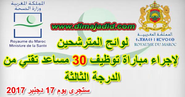 وزارة الصحة: لوائح المترشحين لإجراء مباراة توظيف 30 مساعد تقني من الدرجة الثالثة ستجرى يوم 17 دجنبر 2017 Ministère de la Santé