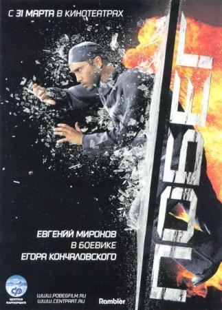 Побег   (2005) DVDRip