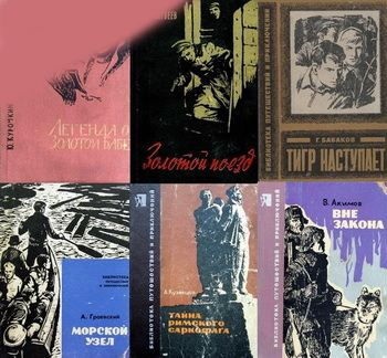 Библиотека путешествий и приключений (27 книг) (1959-1977)