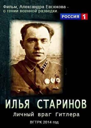 Илья Старинов. Личный враг Гитлера   (2014) SATRip